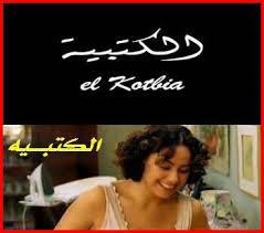 فيلم الكتبيه
