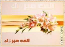http://tbn1.google.com/images?q=tbn:3ODprnwjzUCFLM:http://up.alfrasha.com/u/7955/8971/110746.jpg