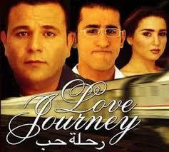 FILM Rihlat Hob - رحلة حب