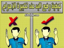 اخطاء فى الصلاه