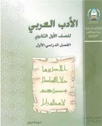 الادب العربي