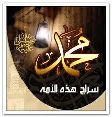 معا لنصرة  رسولنا الكريم صلى الله عليه وسلم