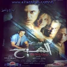فيلم الاكشن العربى الشبح - مشاهدة مباشرة
