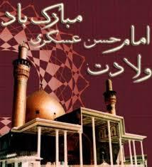 السلام علیک یا ابالمهدی (عج) یا امام حسن عسکری (ع) . میلاد مبارک . منتظر افشار