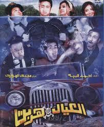 film el9yal hirbit   - فلم عربي مباشر