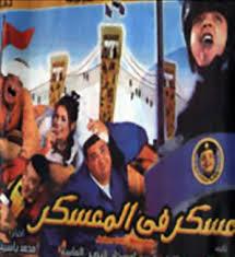 3askar fil mo3askar