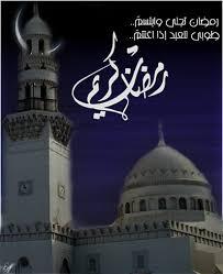 استقبال المسلمين لرمضان