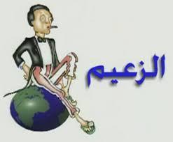 azzaim Part 2- مسرحية الزعيم الجزئ التاني مباشر